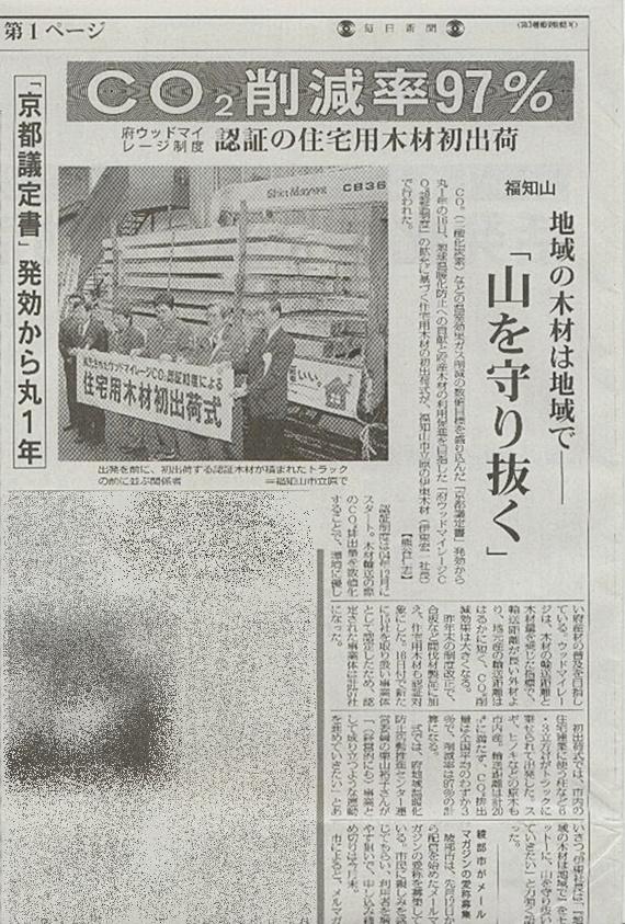 0602_mainichi.jpg