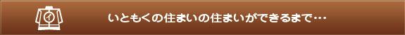 itomokunagare.jpg